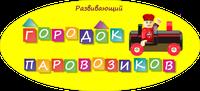 детской игровой комнаты «Городок Паровозиков»