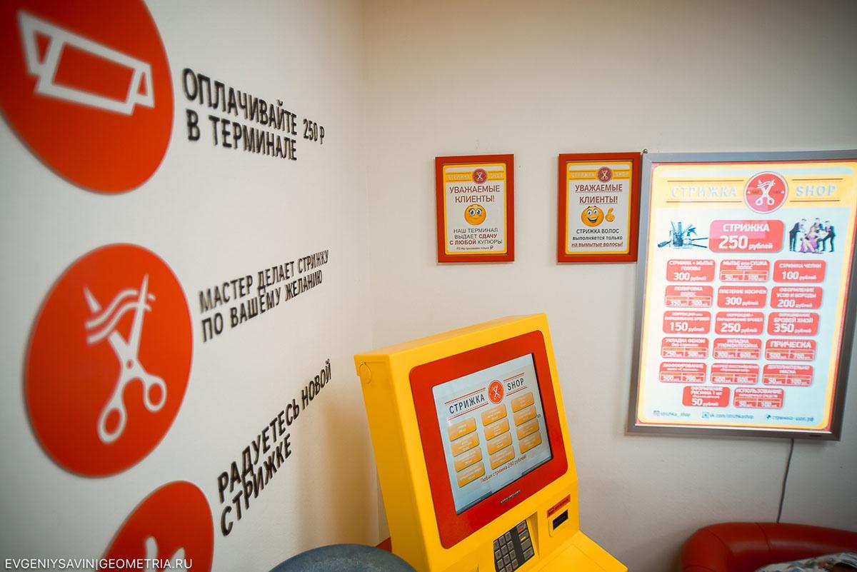 Дизайн терминала разрабатывался индивидуально — за основу взяли стандартную модель, но цветовое решение и угол наклона тачпада сделали по требованиям «Стрижка Shop»