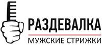 сети мужских парикмахерских «Раздевалка»