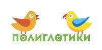 детского языкового центра «Полиглотики»