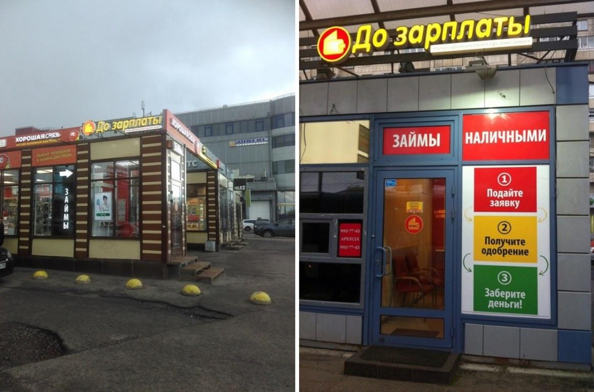 Павильоны «До зарплаты» в Санкт-Петербурге