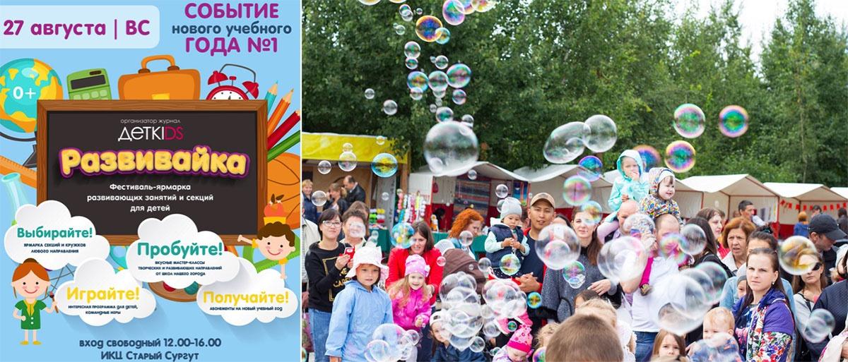 В 2017 году «Детkids»-Сургут организовал детский фестиваль «Развивайка» — на событие пришло 4000 человек