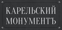 Карельский монументЪ