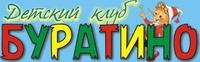 Частный детский сад Буратино