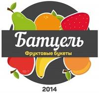 фруктовых букетов «Батцель»