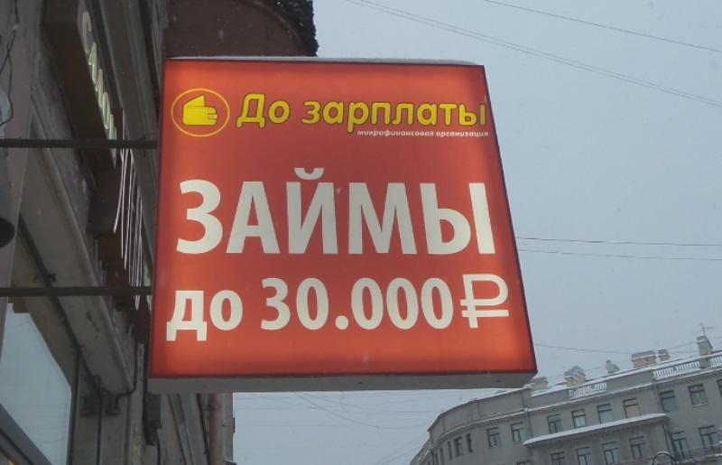 Вывеска «До зарплаты» — главный завлекатель клиентов с улицы