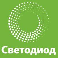 магазина электрики и освещения «Светодиод»