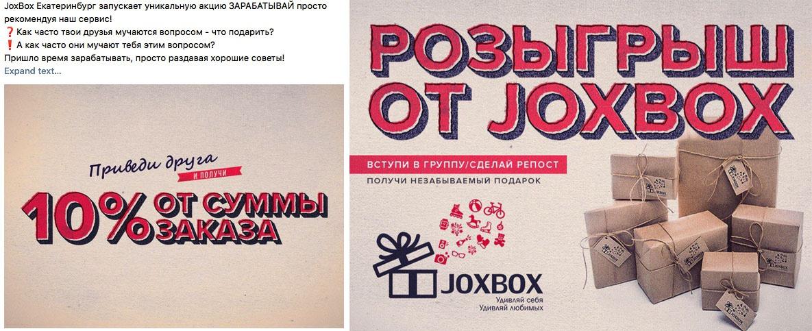Провести розыгрыш в группе «Бесплатный Екатеринбург» стоит 1000 рублей