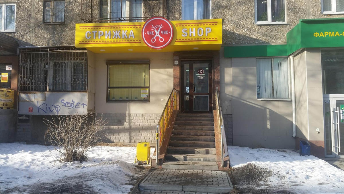 Открывать «Стрижка Shop» лучше в спальном районе — в центре города услуга быстрой стрижки не так востребована