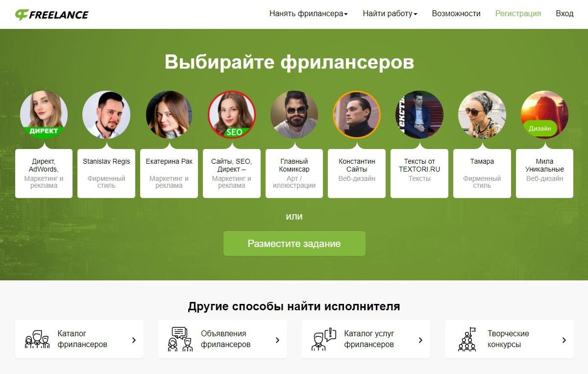 Переводчики фриланс вакансии вакансии удаленная работа новосибирск