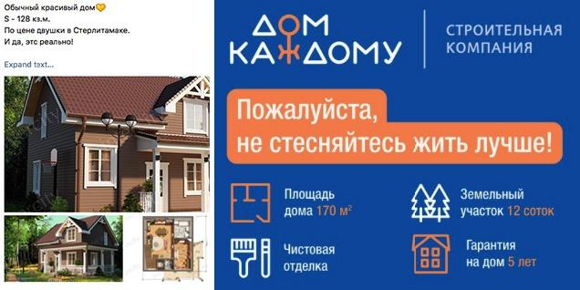 Чтобы привлечь клиентов, Александр размещает ВКонтакте фотографии готовых проектов и мотивирующие баннеры с рекламой