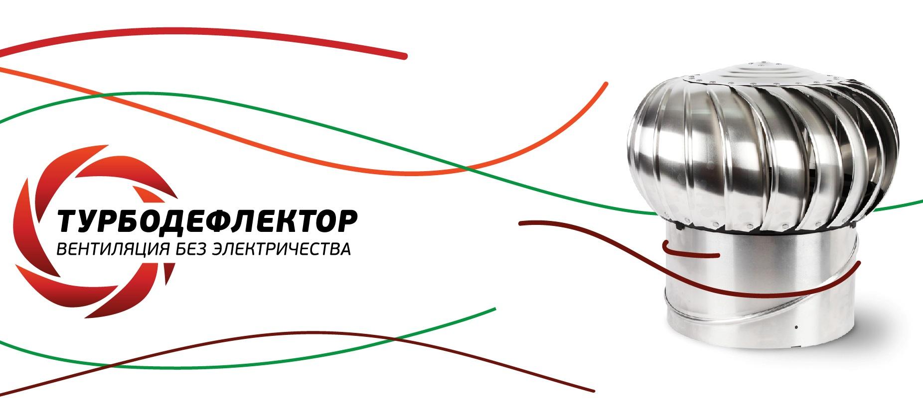 Дефлектор для вентиляции